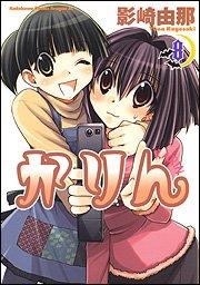 couverture, jaquette Chibi Vampire - Karin 8  (Kadokawa) Manga