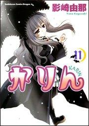 couverture, jaquette Chibi Vampire - Karin 11  (Kadokawa) Manga