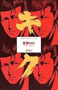 Kiku édition simple