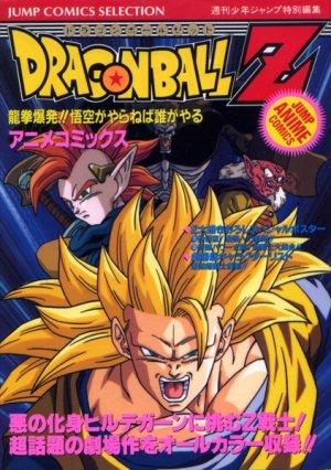 Dragon Ball Z - Les Films
