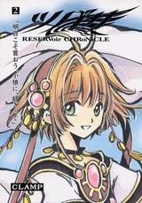 couverture, jaquette Tsubasa Reservoir Chronicle 2 Japonaise deluxe (Kodansha)