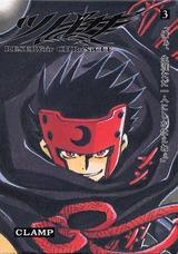 couverture, jaquette Tsubasa Reservoir Chronicle 3 Japonaise deluxe (Kodansha)