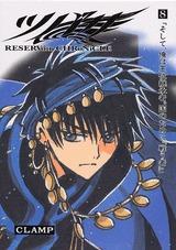 couverture, jaquette Tsubasa Reservoir Chronicle 8 Japonaise deluxe (Kodansha)