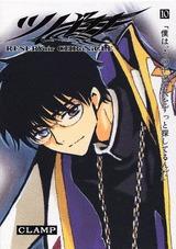 couverture, jaquette Tsubasa Reservoir Chronicle 10 Japonaise deluxe (Kodansha) Manga