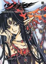 couverture, jaquette Tsubasa Reservoir Chronicle 11 Japonaise deluxe (Kodansha)