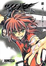 couverture, jaquette Tsubasa Reservoir Chronicle 14 Japonaise deluxe (Kodansha)