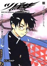 couverture, jaquette Tsubasa Reservoir Chronicle 22 Japonaise deluxe (Kodansha)