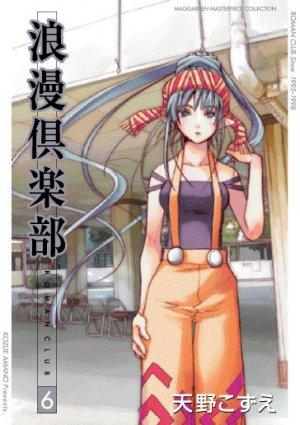 couverture, jaquette Roman club 6  (Mag garden) Manga