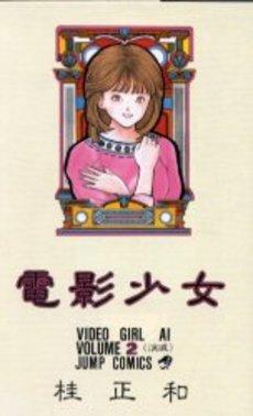 couverture, jaquette Video Girl Aï 2  (Shueisha)