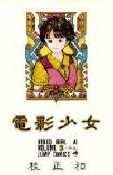 couverture, jaquette Video Girl Aï 3  (Shueisha)