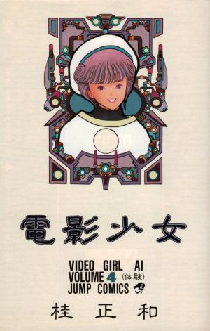 couverture, jaquette Video Girl Aï 4  (Shueisha)