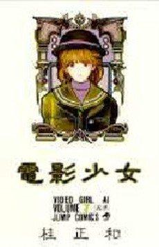 couverture, jaquette Video Girl Aï 7  (Shueisha) Manga