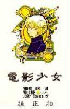couverture, jaquette Video Girl Aï 8  (Shueisha) Manga