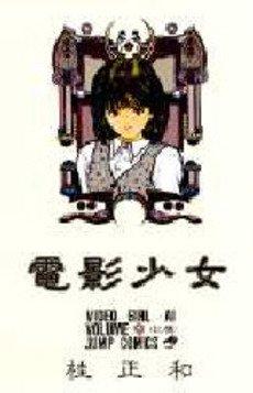 couverture, jaquette Video Girl Aï 9  (Shueisha) Manga