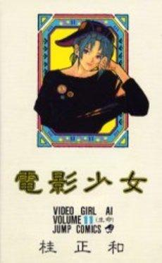 couverture, jaquette Video Girl Aï 11  (Shueisha) Manga