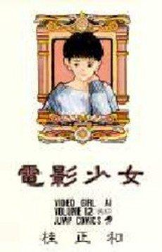 couverture, jaquette Video Girl Aï 12  (Shueisha) Manga