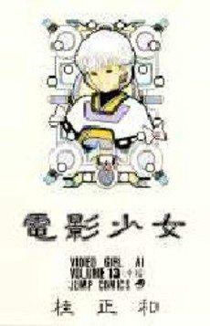 couverture, jaquette Video Girl Aï 13  (Shueisha)