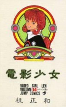 couverture, jaquette Video Girl Aï 14  (Shueisha)