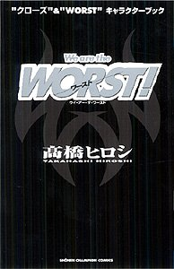 Worst and Crows Charabook - We are the WORST édition simple