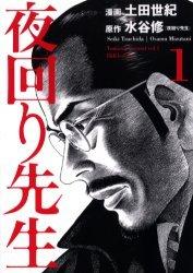 Blessures nocturnes édition Japonaise