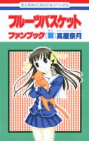 Fruits basket - Fan book édition simple