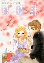 Le sablier - Hinako Ashihara Illustrations édition simple
