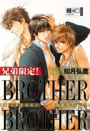 Brother x Brother édition Allemande