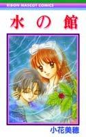 Mizu no yakata édition Japonaise