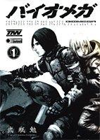 Biomega édition Japonaise