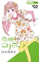 couverture, jaquette Lollipop 2  (Shueisha) Manga