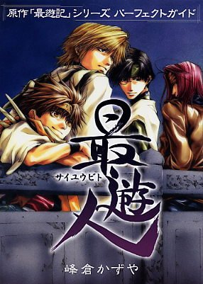 Saiyubito Saiyuki series perfect guide édition simple