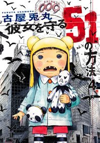 couverture, jaquette Tokyo Magnitude 8 4  (Shinchosha)