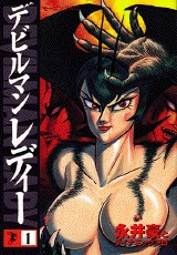 Devilman lady édition simple