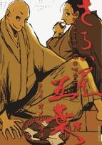 couverture, jaquette Goyô 2  (Shogakukan)
