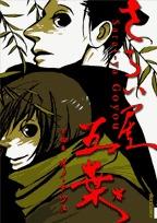 couverture, jaquette Goyô 4  (Shogakukan)