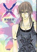 X-Kai édition Japonaise A6