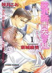 Hagino Kouji Seiya-sama no Ran édition Japonaise