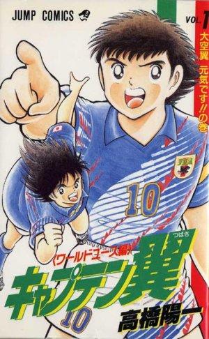 couverture, jaquette Captain Tsubasa - World Youth 1  (Shueisha) Manga