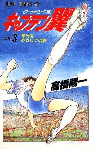 couverture, jaquette Captain Tsubasa - World Youth 3  (Shueisha)