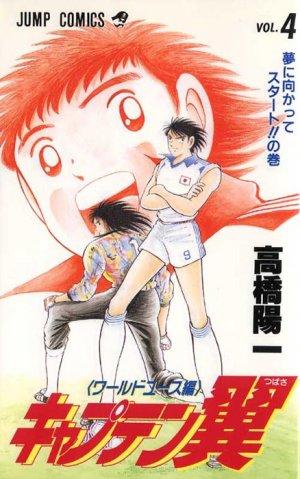 couverture, jaquette Captain Tsubasa - World Youth 4  (Shueisha)