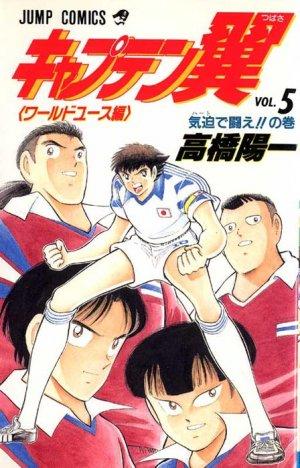 couverture, jaquette Captain Tsubasa - World Youth 5  (Shueisha)