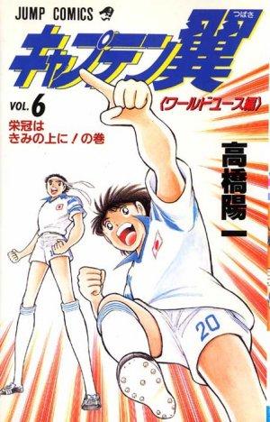 couverture, jaquette Captain Tsubasa - World Youth 6  (Shueisha)