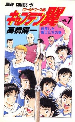 couverture, jaquette Captain Tsubasa - World Youth 7  (Shueisha)