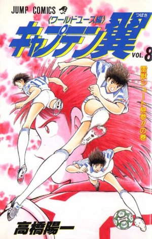 couverture, jaquette Captain Tsubasa - World Youth 8  (Shueisha)