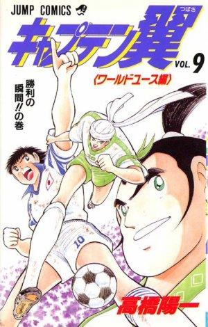 couverture, jaquette Captain Tsubasa - World Youth 9  (Shueisha)