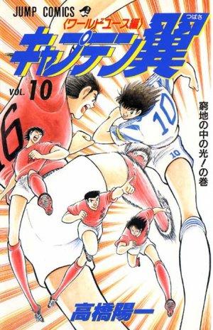 couverture, jaquette Captain Tsubasa - World Youth 10  (Shueisha)