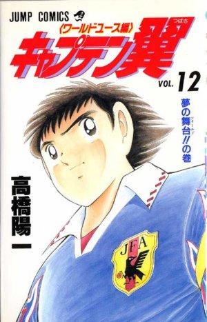 couverture, jaquette Captain Tsubasa - World Youth 12  (Shueisha)