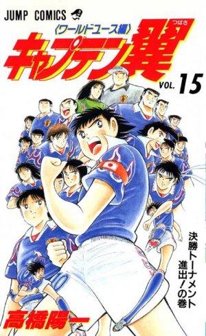 couverture, jaquette Captain Tsubasa - World Youth 15  (Shueisha)