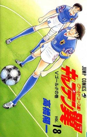 couverture, jaquette Captain Tsubasa - World Youth 18  (Shueisha)
