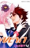 couverture, jaquette Shinobi Life 4  (Akita shoten)